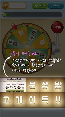 문상개이득 - 공짜문상,무료문상,5분문상,문화상품권 screenshot