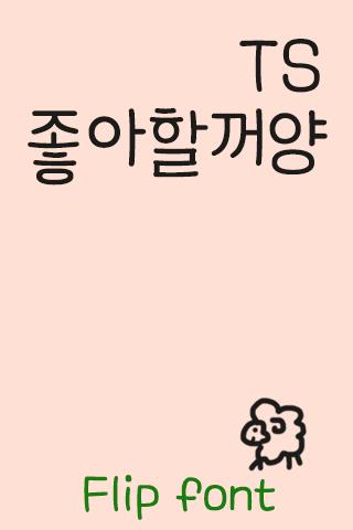 TSiwilllove™ Korean Flipfont