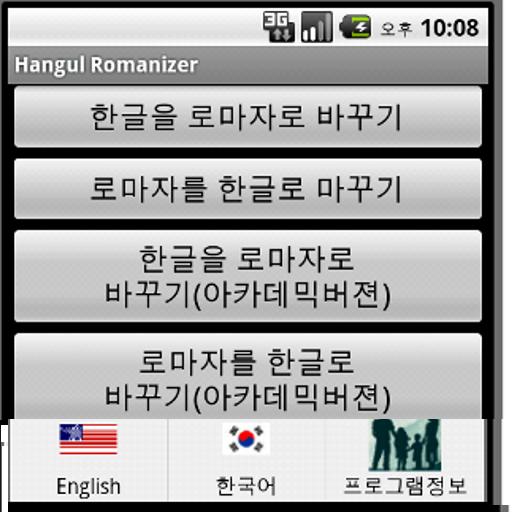 한글이름로마자변환기 工具 App LOGO-APP開箱王
