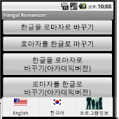 Hangul Name Romanizer