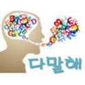 다말해 - 만능 통문장 문답식 다국어 학습기 icon