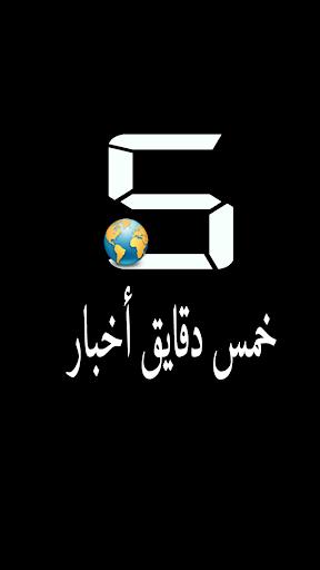 خمس دقايق أخبار مصر