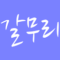 갈무리 - 유명 커뮤니티 게시판 모아보기 icon