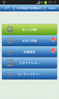 Screenshot of JLPT MASTER