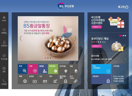 부산은행 BS굿뱅크 기업 태블릿