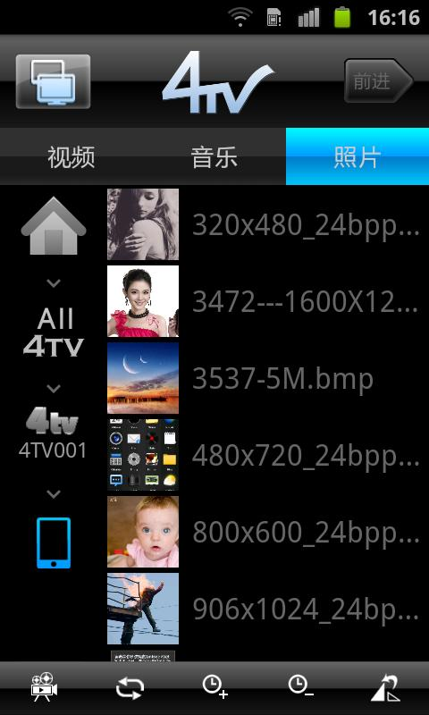4TV - Android Controller - screenshot