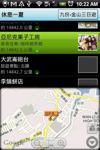 休息一夏 - 我的遊樂地圖 - screenshot