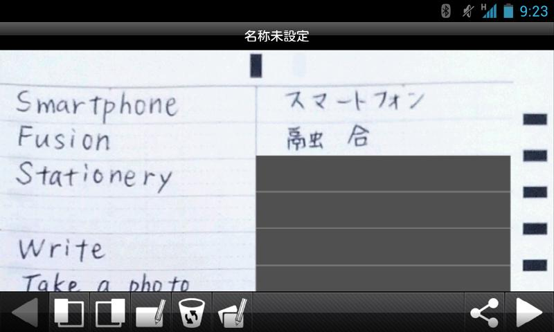 Smareco NOTE- screenshot