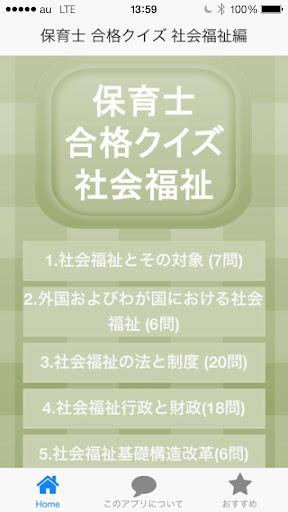 保育士 合格クイズ 社会福祉編