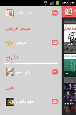 玩社交App|صفحات اليوم免費|APP試玩