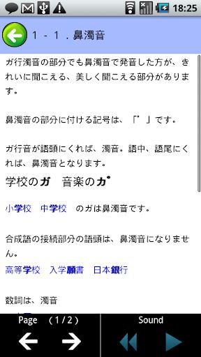 【免費教育App】声優養成テキスト(アクセント編)-APP點子