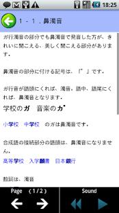 Download 声優養成テキスト(アクセント編) APK