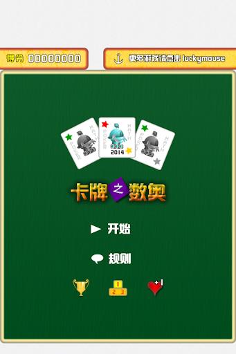 機器人卡牌之數奧