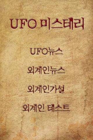 UFO 미스테리 by Dr.X