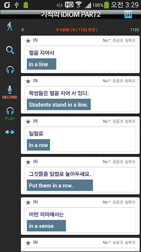 【免費教育App】기적의 영숙어 Part2-APP點子