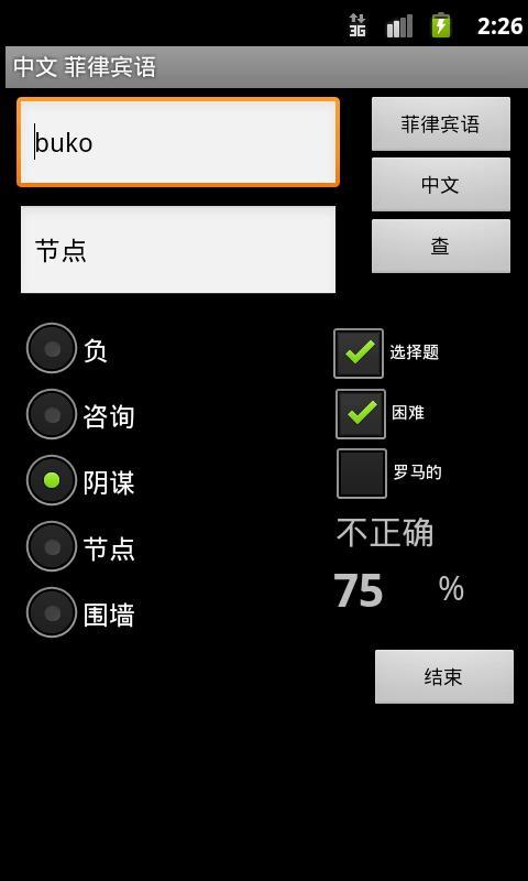 Chinese Tagalog Dictionary- screenshot