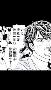ハンチョウ~警視庁安積班~1【TBSドラマコミック】- screenshot thumbnail
