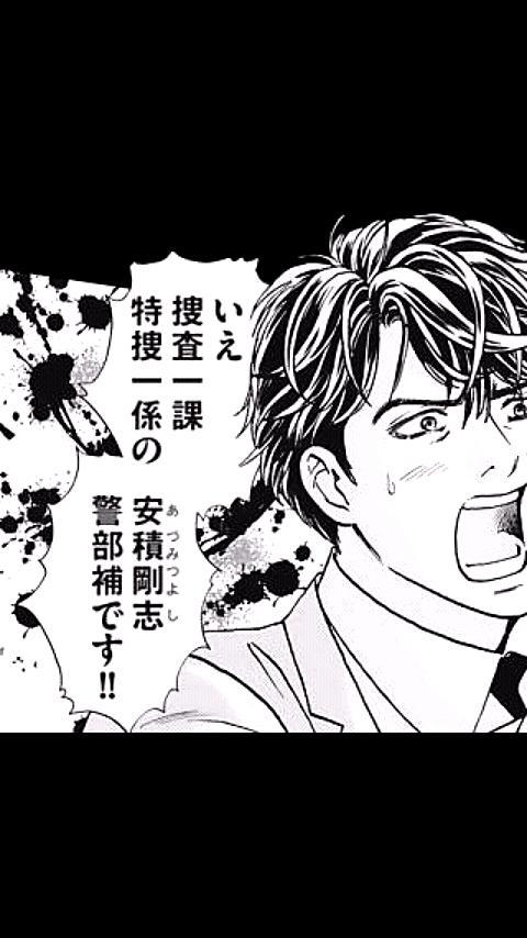 ハンチョウ~警視庁安積班~1【TBSドラマコミック】- screenshot