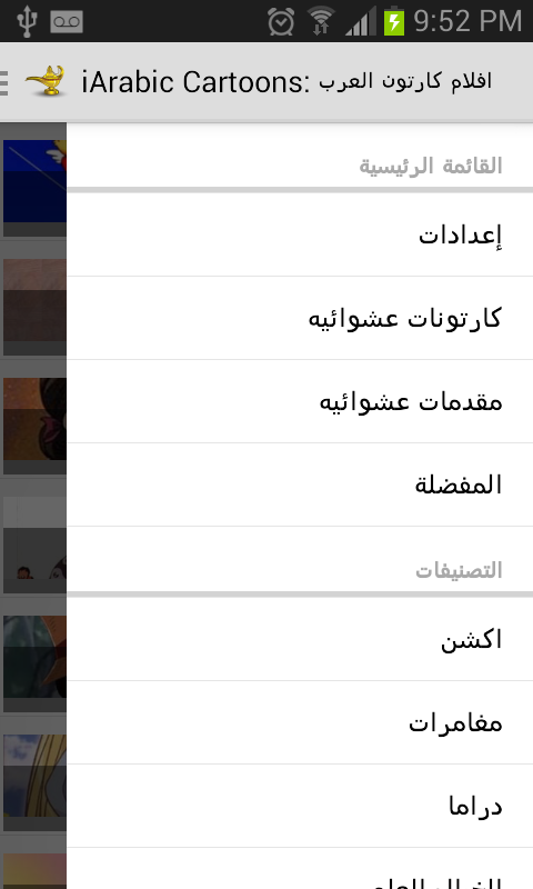iArabic Cartoons - screenshot