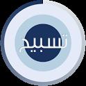 تسبيح icon