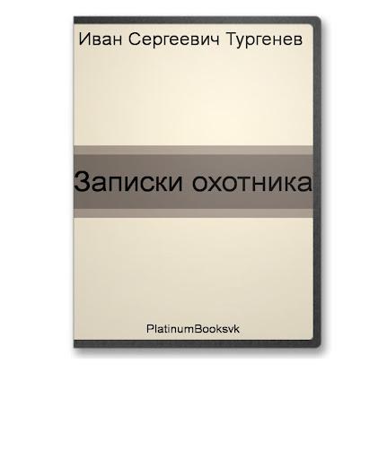 Записки охотника.И.С.Тургенев.