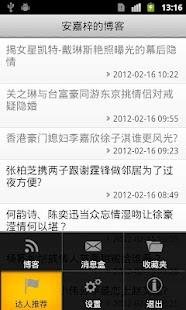 安嘉梓的博客 - screenshot thumbnail