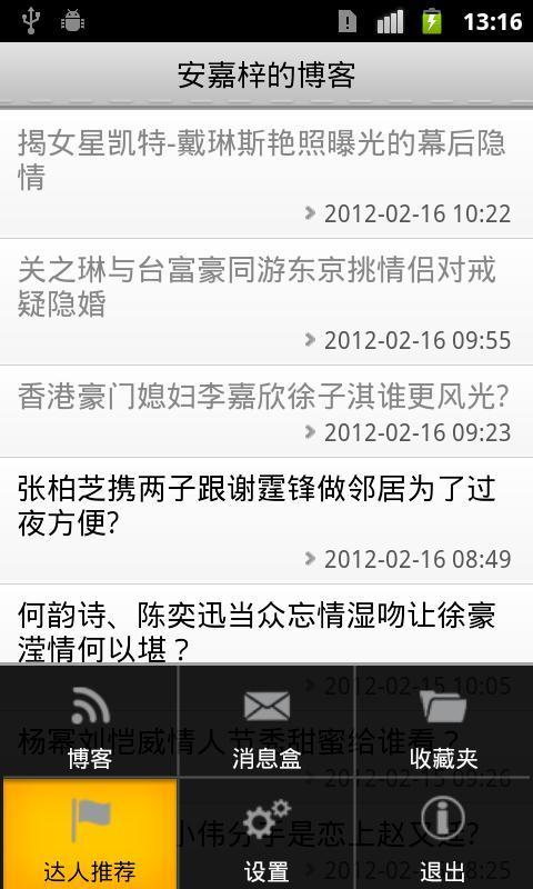 安嘉梓的博客 - screenshot
