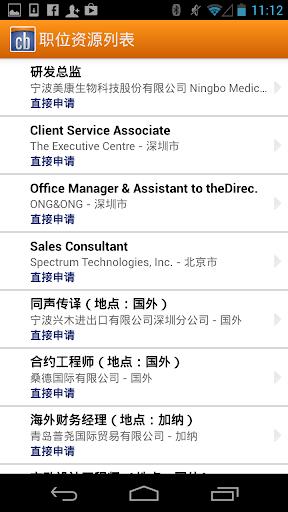 玩生產應用App|职位随时随地,找到您梦想中的职位。免費|APP試玩