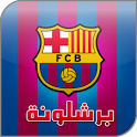 برشلونة icon