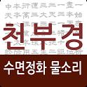 천부경 수면 정화물소리 icon
