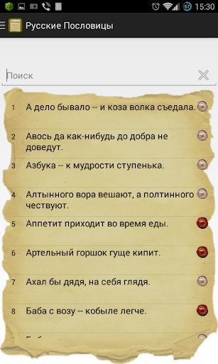 Russian Quotes - Пословицы