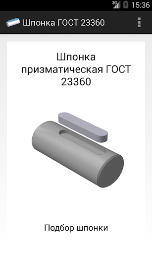 Шпонка ГОСТ 23360