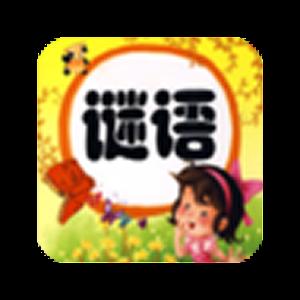 儿童谜语大全 娛樂 App LOGO-APP試玩