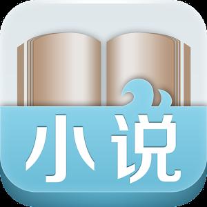 輕讀全本-網絡小說全本選 書籍 App LOGO-APP開箱王