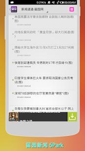 留园新闻 6Park News