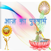 Aaj Ka Purusharth