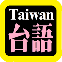 台語漢字聖經 Taiwanese Audio Bible icon