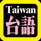 台語漢字聖經 Taiwanese Audio Bible icon