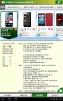 Screenshot of 香港格價網 Price.com.hk (平版電腦版)