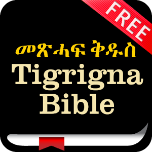 Tigrigna Bible FREE Android Apps On Google Play