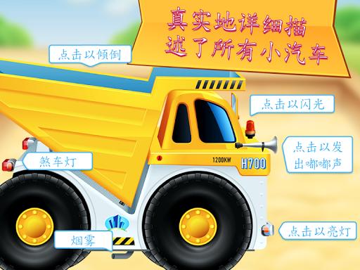 礼盒中的小车 – 孩子的免费应用
