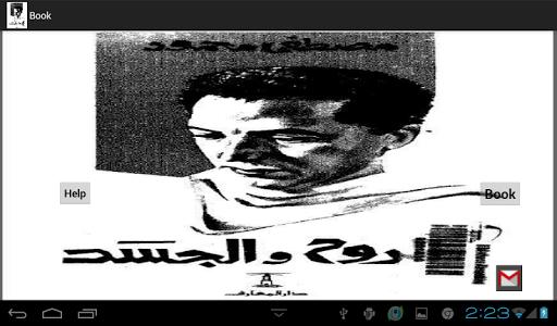الروح والجسد لـ مصطفى محمود