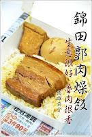 錦田郭肉燥飯