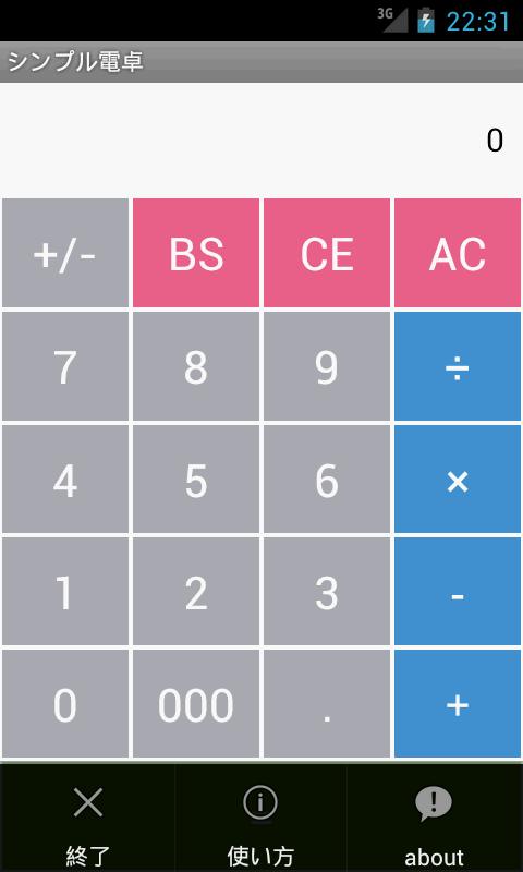 シンプル電卓- screenshot