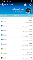 Screenshot of Saudi Matches