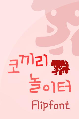 HYDumbo™ Korean Flipfont