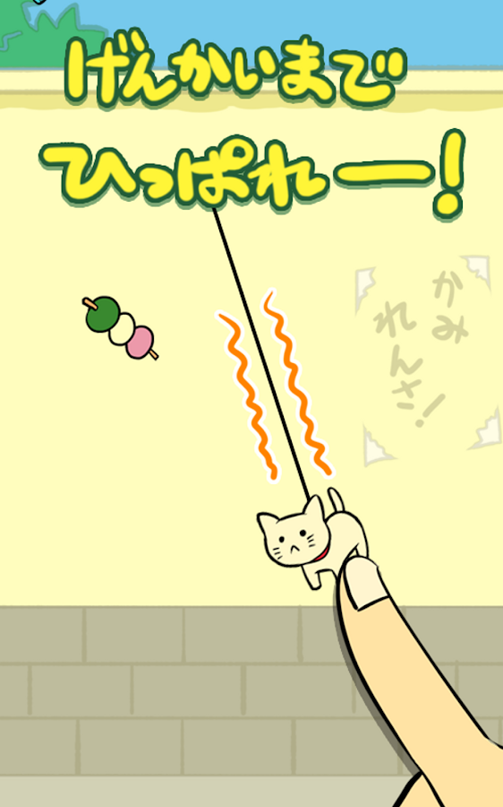 GOMUNEKO - swing a strange cat- screenshot