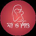 Ma o Shishu (মা ও শিশু) icon