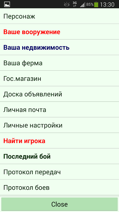 GanjaWars.ru для Android- screenshot