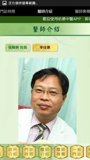 【免費醫療App】佑德中醫診所-APP點子